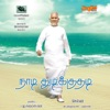 Naadi Thudikuthadi (Original Motion Picture Soundtrack) - EP