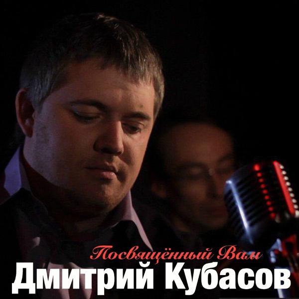 ДМИТРИЙ КУБАСОВ ВСЕ ПЕСНИ СКАЧАТЬ БЕСПЛАТНО