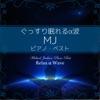 ぐっすり眠れるα波~MJ ピアノ・ベスト ジャケット写真