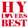 HY LOVERS BEST ジャケット写真