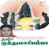 Thaye Muthu Mariyamma