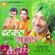 Chhankata 2005 - Jaswinder Bhalla & Bal Mukand Sharma