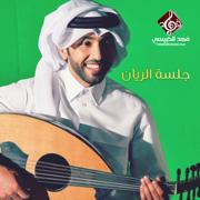 Jalset El Rayan - Fahad Al Kubaisi - Fahad Al Kubaisi