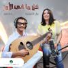 Nawal & Rabeh Saqer - كل مافي الامر artwork