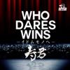 WHO DARES WINS -イドムモノヘ- - Single ジャケット写真