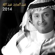 Abdul Majeed Abdullah 2014 - Abdul Majeed Abdullah - Abdul Majeed Abdullah