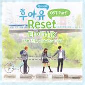 Reset (feat. Jinsil) - Tiger JK