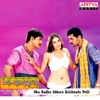 Oka Radha Iddaru Krishnulu Pelli Original Motion Picture Soundtrack