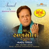 Dikri Mari Ladakvayee  Manhar Udhas - Manhar Udhas