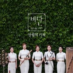 만월의 기적 - EP