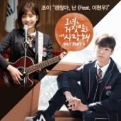 I'm OK (feat. Lee Hyun Woo) - JOY