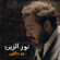 Mo Halfeen - Nour Elzein