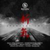 Atarashi Chi - Various Artists
