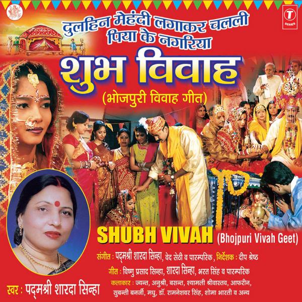 Shubh Vivah Hindi Movie Film Ausreise Info