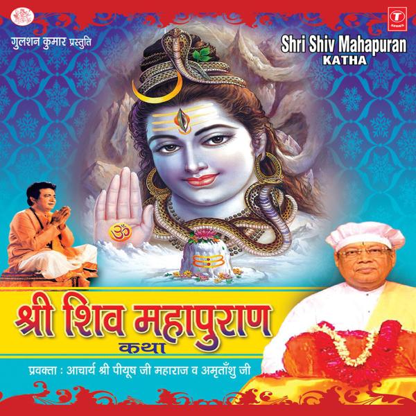 Shri shiv mahapuran katha by aacharya shri piyush ji maharaj.