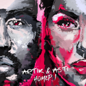 Ангел - Artik & Asti