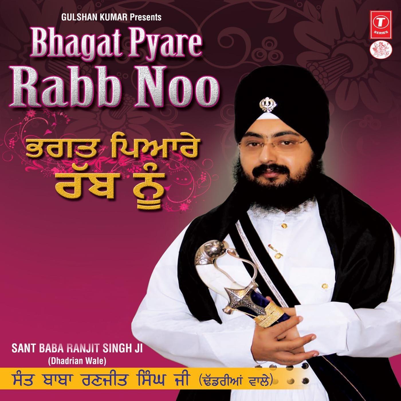 Bhagat Pyare Rabb Noo