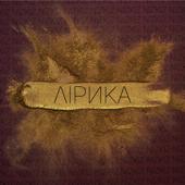 Лирика - Nizkiz