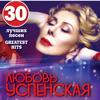 Top 30 - Любовь Успенская