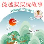 孫越叔叔說故事, Vol. 3