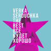 Verka Serduchka - Switter artwork