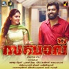 Sakhavu (Original Motion Picture Soundtrack) - EP