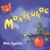 Maxikukac - EP - Alma Együttes