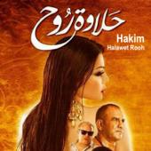 Halawet Rooh