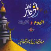 Athkar Al Estiykath Men Al Noum  Meshary Rashid Al  Afasy - Meshary Rashid Al  Afasy