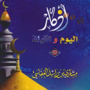 Athkaar Al Yaoum W Al Laylah - Meshary Rashid Al - Afasy - Meshary Rashid Al - Afasy