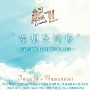 Various Artists - 起飛 (新謠電視劇《起飛》原聲歌曲特輯)