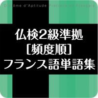 仏検2級準拠[頻度順]フランス語単語集