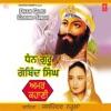 Dhan Guru Gobind Singh