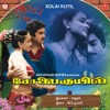 Solai Kuil Original Motion Picture Soundtrack