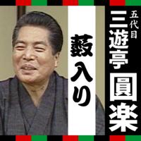 三遊亭圓楽「薮入り」