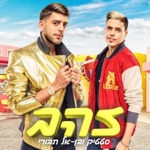 Static & Ben El - Zahav