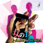 女の子 (feat. CIMBA)