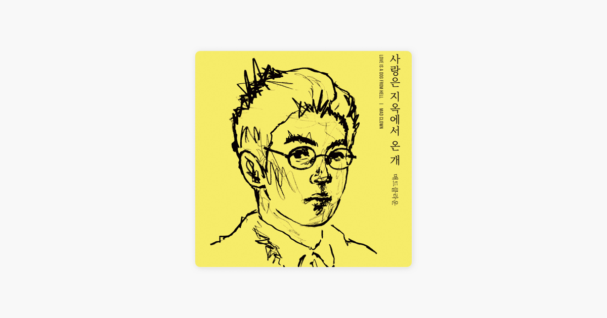 love is a dog from hell ep by mad clown on apple music
