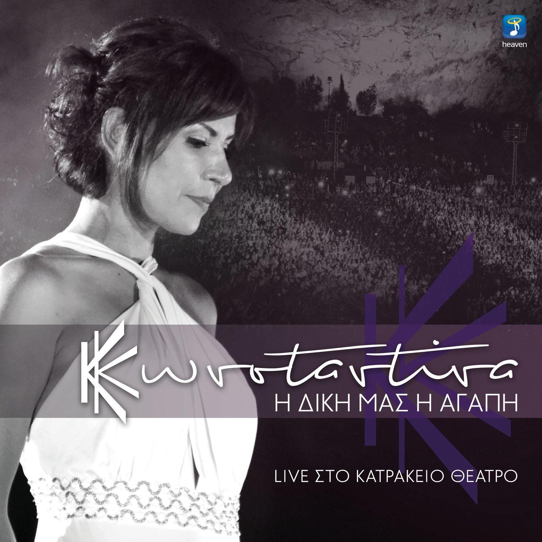 Stous Pente Anemous (feat. Konstantinos Christoforou) [Live]