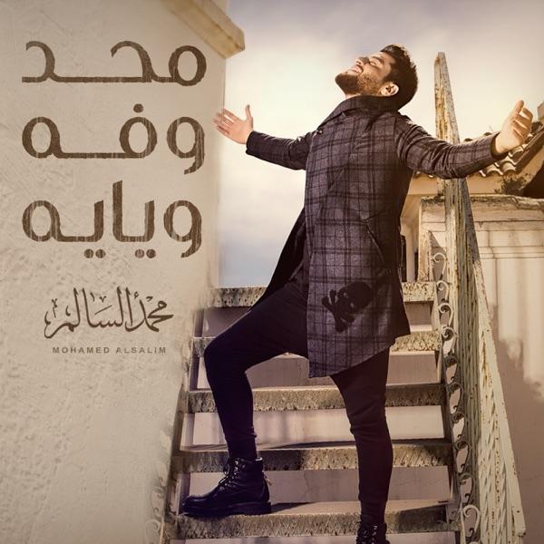 محد وفه ويايه - Single