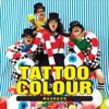 Tattoo Colour - รักแรกพบ artwork