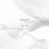 2NE1 - Goodbye artwork