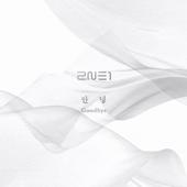 Goodbye - 2NE1