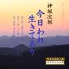 神坂次郎 「今日われ生きてあり」(抄) - Wisの朗読シリーズ(5) - - 神坂次郎