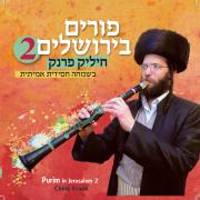 Purim in Jerusalem, Vol. 2 - Chilik Frank - Chilik Frank