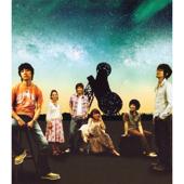 Wakusei Timer - EP