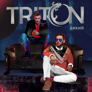 Triton - Дикий - EP