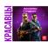 Рандеву - Красавцы Love Radio