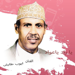 Ayoub Taresh - Ya Rad Ya Ewad