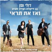 ואז את תראי - Doli & Penn, Dikla, Idan Rafael Haviv & Mark Eliyahu